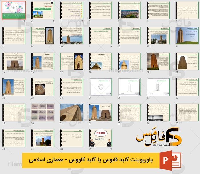 پاورپوینت گنبد قابوس یا برج آجری گنبد کاووس - معماری اسلامی