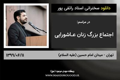 دانلود سخنرانی استاد رائفی پور در مراسم اجتماع بزرگ زنان عاشورایی - تهران - 1399/06/11 - (صوتی + تصویری)