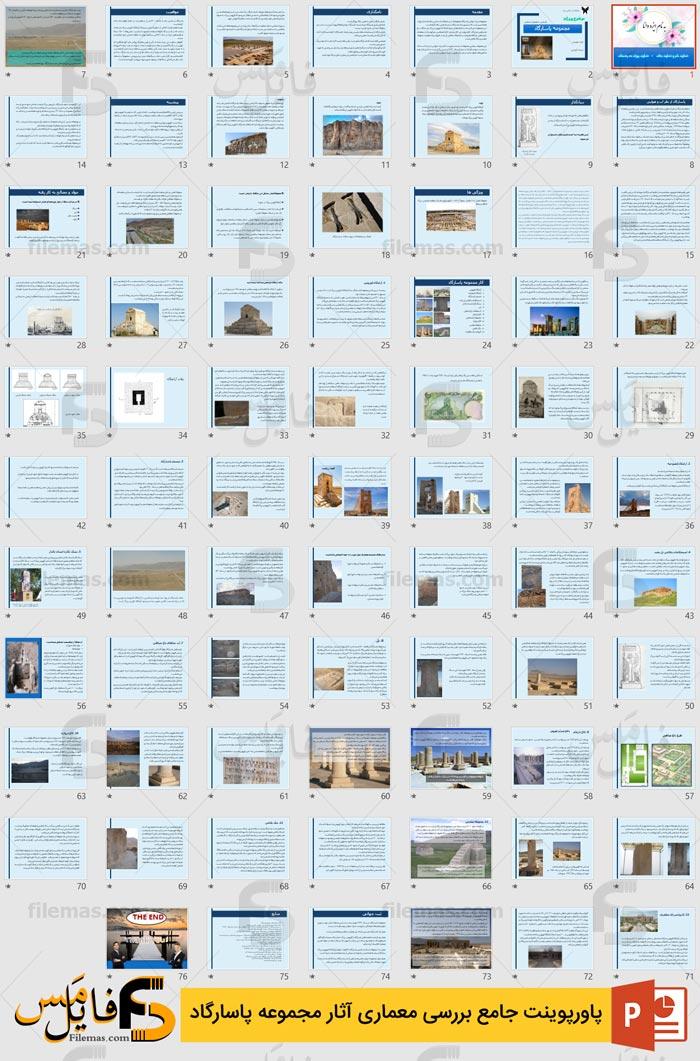 پاورپوینت کامل بررسی معماری مجموعه پاسارگاد