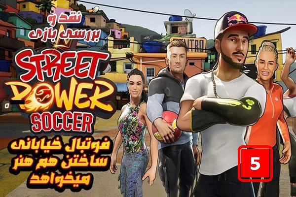 نقد و بررسی بازی Street Power Football