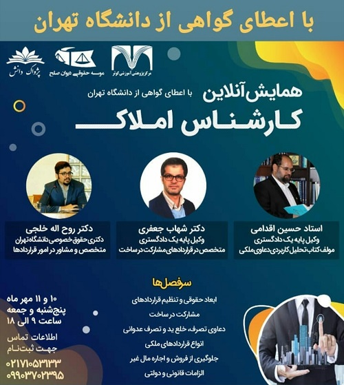 قرارداد، قرارداد ملکی، خلجی، دانشگاه تهران، قراردادنویسی، قراردادها