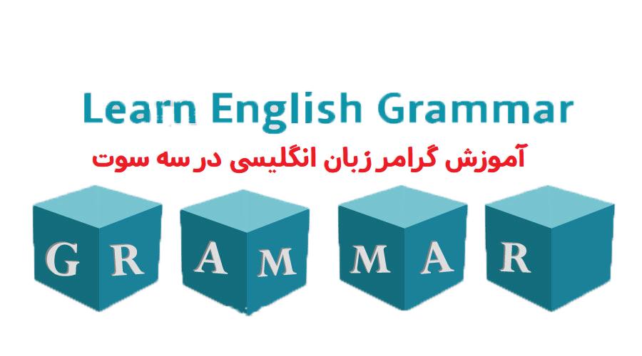 آموزش گرامر زبان انگلیسی دانلود رایگان کتاب آموزش قواعد زبان انگلیسی pdf پی دی اف english grammer learing