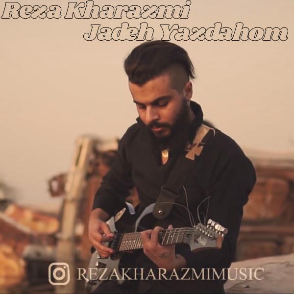 Reza Kharazmi - Jadeh Yazdahom