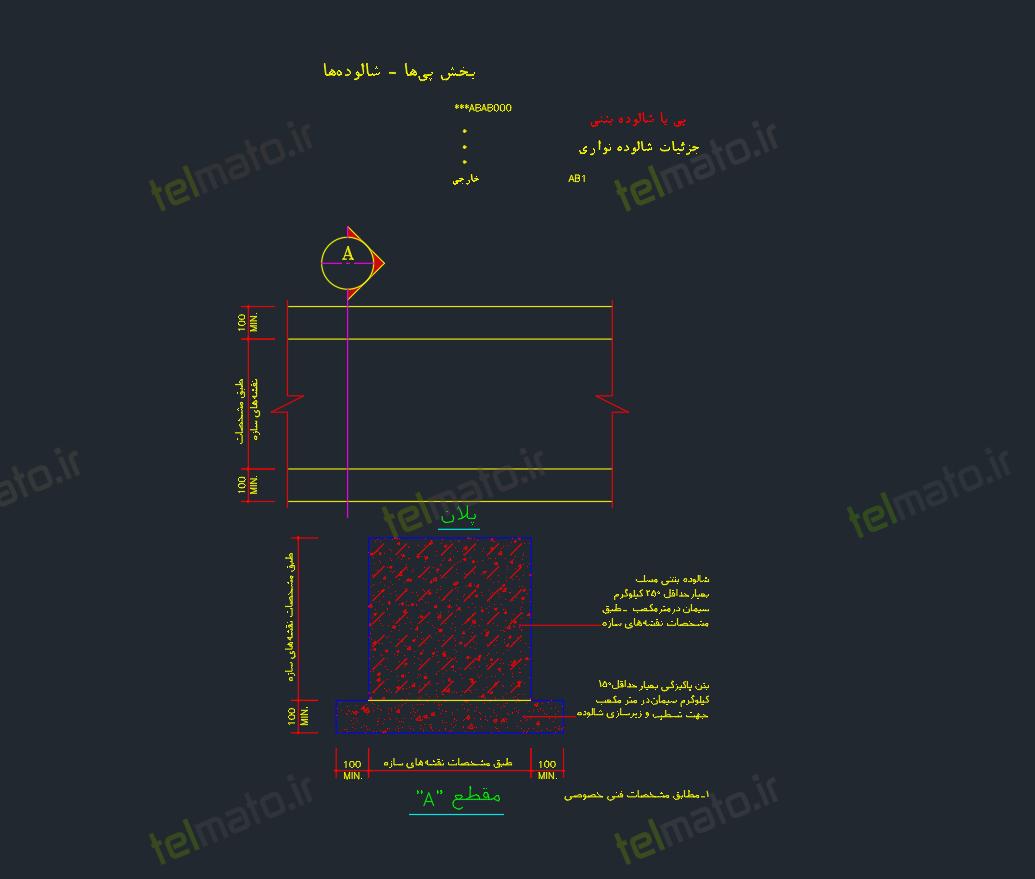 دانلود پکیج کامل تمامی دتایل های اجرایی ساختمانی با تمام جزئیات و با فرمت DWG