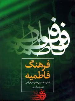 آیاتی از قرآن در شأن حضرت فاطمه (س)