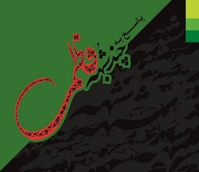 چرا مردم مدینه در قبال کشته شدن حضرت فاطمه (س) توسط عمر سکوت کردند؟