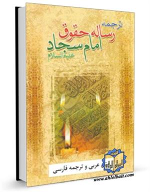 دانلود کتاب رساله حقوق امام سجاد ع