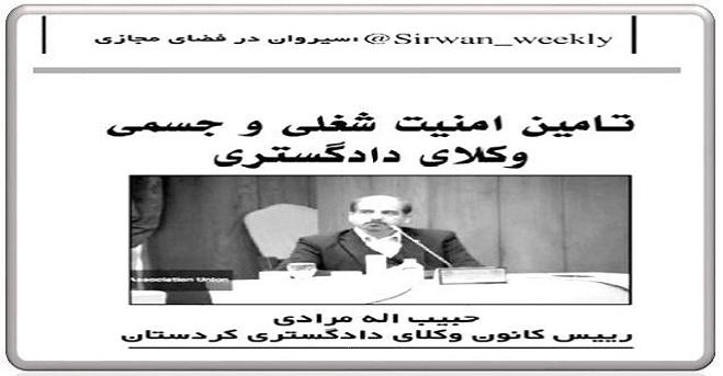 تأمین امنیت شغلی و جسمی وکلای دادگستری (حبیباله مرادی- رئیس کانون وکلای دادگستری کردستان)