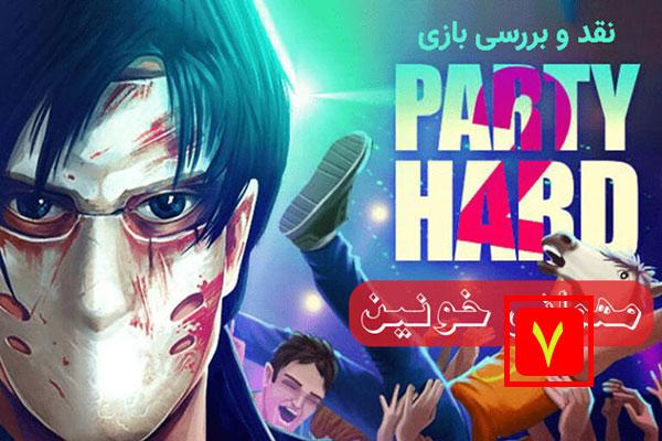 بازی Party Hard 2