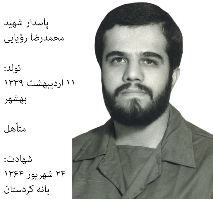 پاسدار شهید محمدرضا (صادق) رویائی بهشهر