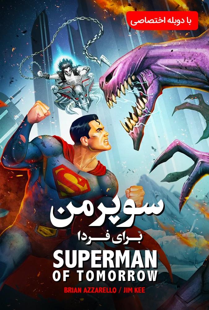 دانلود انیمیشن superman of tomorrow دانلود انیمیشن Superman Of Tomorrow  D8 AF D8 A7 D9 86 D9 84 D9 88 D8 AF  D8 A7 D9 86 DB 8C D9 85 DB 8C D8 B4 D9 86 Superman Of Tomorrow