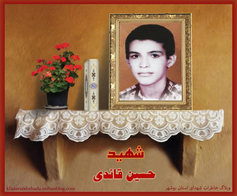 شهید حسین قائدی
