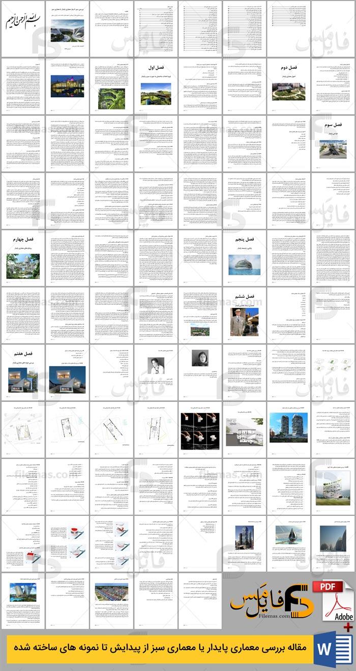 دانلود مقاله کامل در مورد معماری پایدار یا سبز pdf