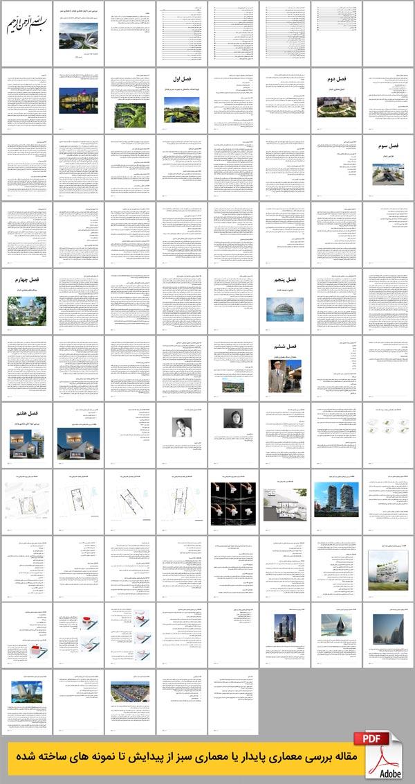 دانلود مقاله با موضوع معماری پایدار pdf