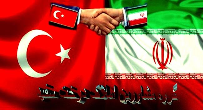روابط بین ایاران و ترکیه