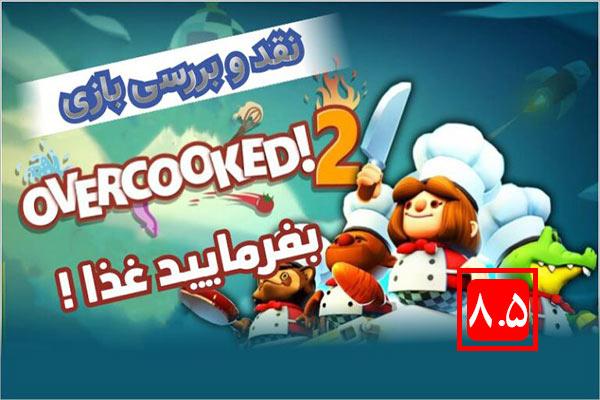 نقد و بررسی بازی Overcooked! 2