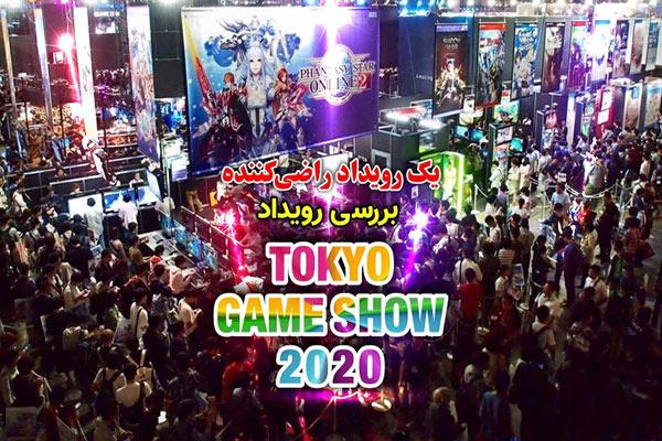 بررسی رویداد Tokyo Game Show 2020