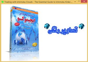 تصاویر رنگی کتاب سیستم معاملاتی ایچیموکو در بازارهای سرمایه مانش پاتل - ابراهیم صالح رامسری - سینا محامی