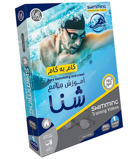 خرید آموزش شنا