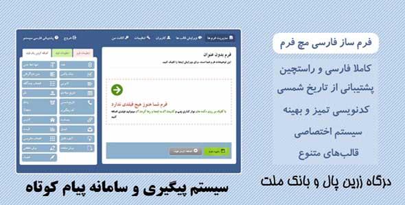 فرم ساز MachForm مچ فرم نگارش کاملا فارسی