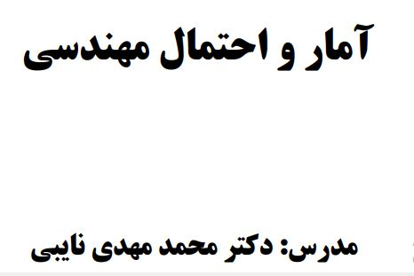 دانلود جزوه آمار و احتمال مهندسی دکتر محمد مهدی نایبی دانشگاه شریف