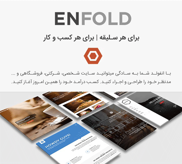 قالب Enfold