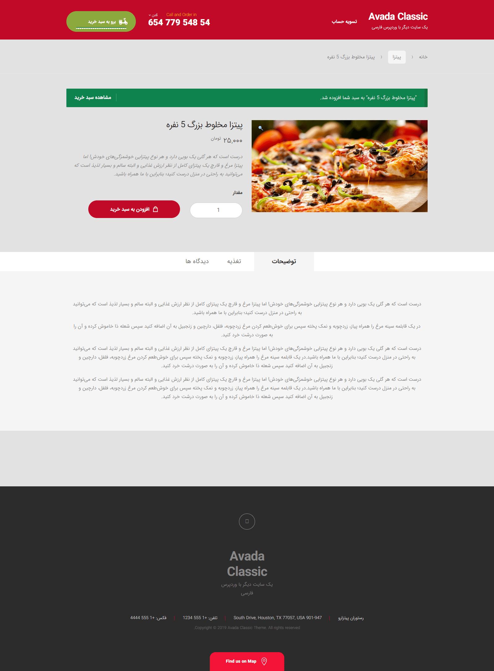 قالب Pizzaro