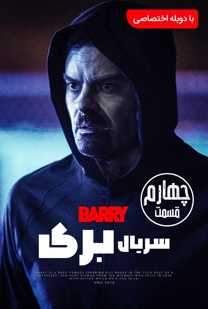 دانلود سریال barry قسمت چهارم دانلود سریال Barry قسمت چهارم  D8 B3 D8 B1 DB 8C D8 A7 D9 84 Barry  D9 82 D8 B3 D9 85 D8 AA  DA 86 D9 87 D8 A7 D8 B1 D9 85