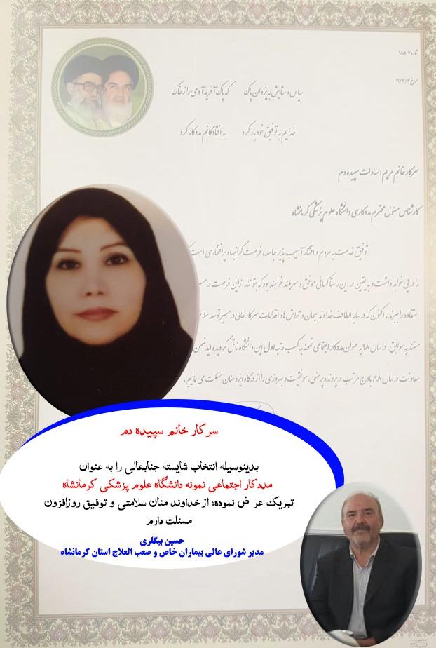 انتخاب خانم سپیده دم به عنوان مددکار اجتماعی نمونه دانشگاه علوم پزشکی کرمانشاه