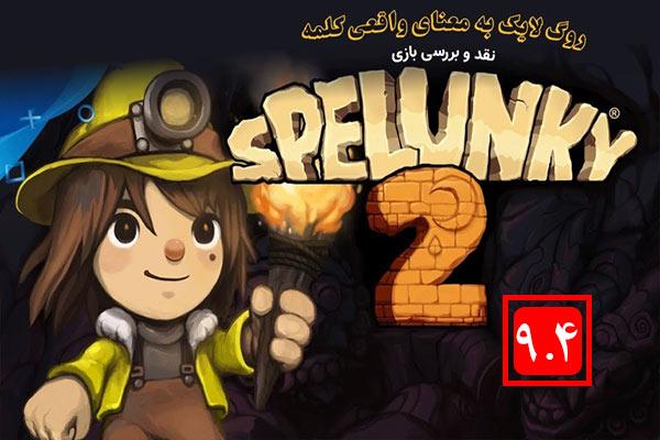 بررسی بازی Spelunky 2