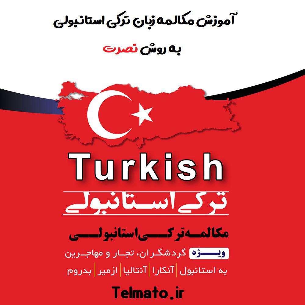 دانلود آموزش تصویری زبان ترکی استانبولی نصرت در 90 روز برای گوشی اندروید و آیفون