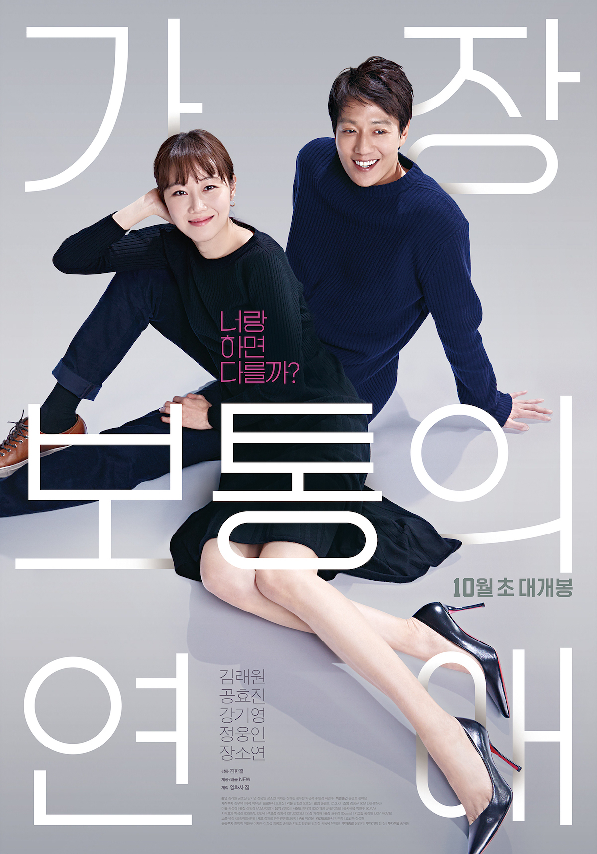 [تصویر:  Crazy_Romance_Korean_Movie_P1.jpg]