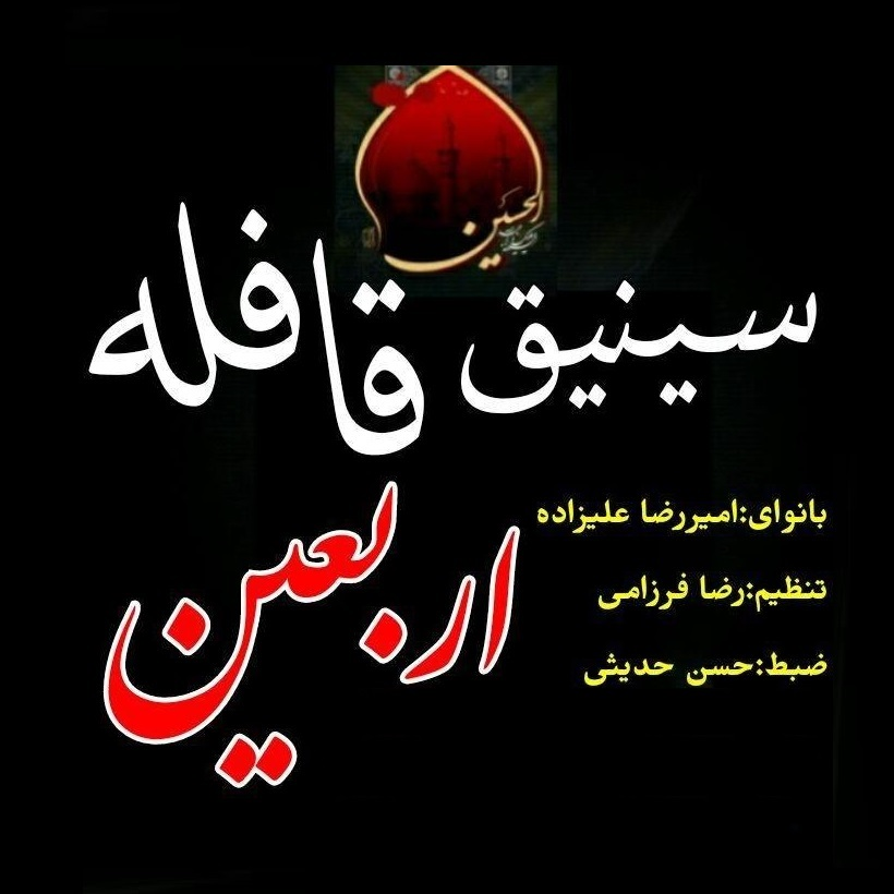 http://s14.picofile.com/file/8410281984/Amirreza_Alizadeh_Sinikh_Ghafila.jpg